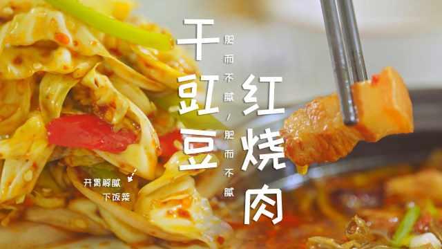 干豇豆红烧肉,虽是普通家常味,但一口难忘,速学!