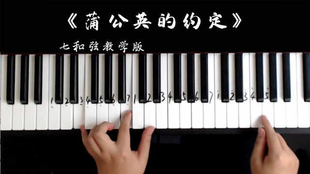 七和弦钢琴教学:《不能说的秘密》电影插曲《蒲公英的约定》