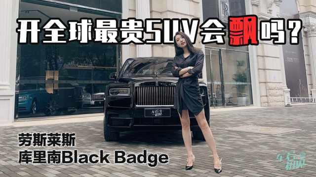 初晓敏:开上全球最贵SUV会飘吗?劳斯莱斯库里南Black Badge
