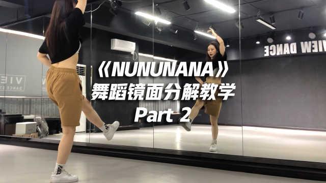 Jessi《NUNUNANA》舞蹈镜面分解教学Part 2