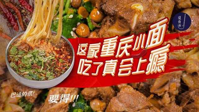 来了就是深圳人,吃了就是重庆胃!