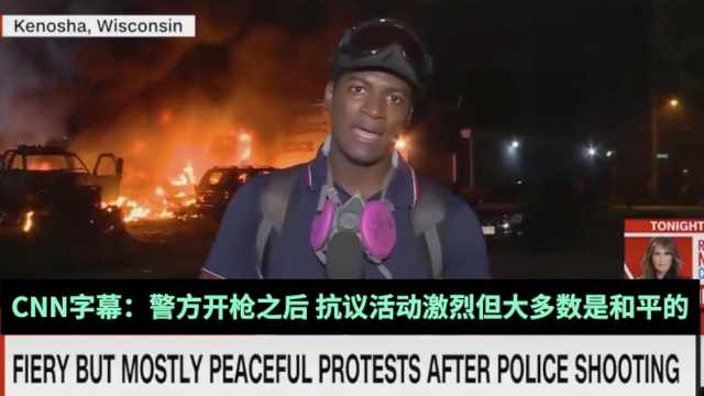 "CNN直播抗议尴尬一幕:记者身后在燃烧,字幕却写着""和平"""