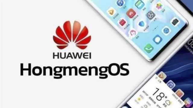 华为开发者大会定档9月10日,鸿蒙OS将揭晓