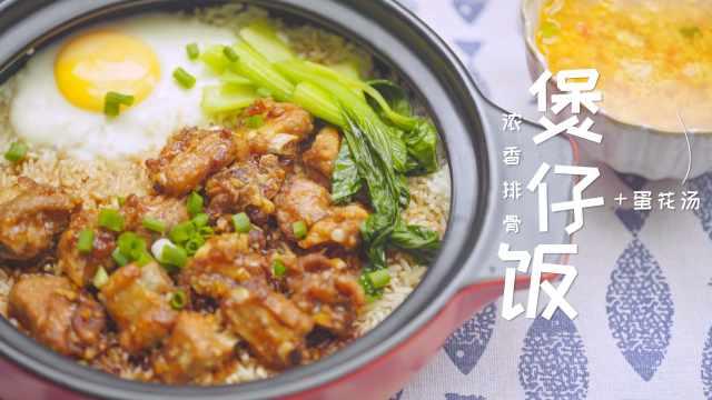 大块的排骨,秘制的酱汁,没有比这更快乐的米饭了