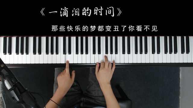 赵紫骅《一滴泪的时间》,磁性嗓音、沧桑真诚!