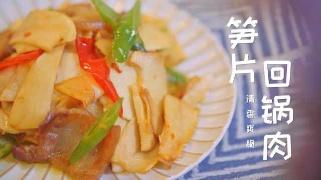 熊猫最爱的夏季限量款!简单炒个鲜笋片回锅肉,你想不爱都难