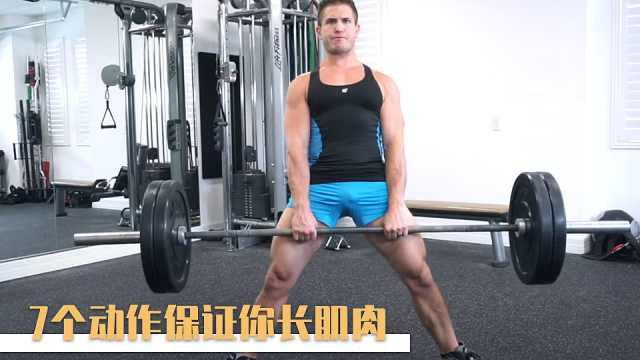 7个动作保证你长肌肉
