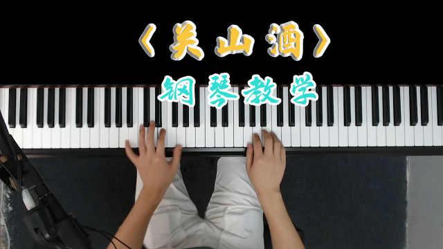 古风歌曲《关山酒》太好听了,歌曲教学来了,快学起来!