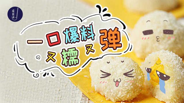 横跨整个深圳也要吃到的手工糯米糍!