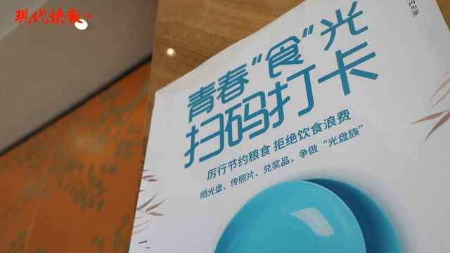 """青春""""食""""光!江苏团省委联合省餐协、快报发起光盘打卡行动"""