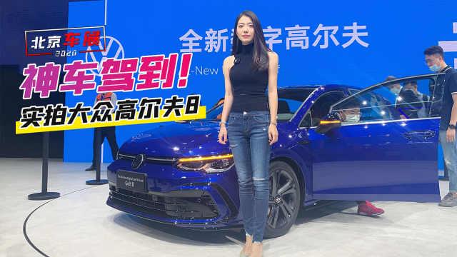 北京车展:神车驾到!实拍大众高尔夫8