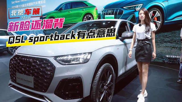 北京车展:溜背出没请注意,奥迪Q5L Sportback