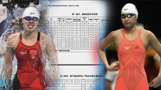 魔幻!预赛第一却无缘决赛,游泳比赛不看游泳成绩看体测?