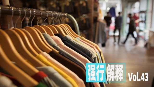 做一件衣服会造成多大污染?