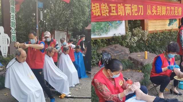 杭州一社区低龄老人组队为高龄老人理发修脚:都有老的一天