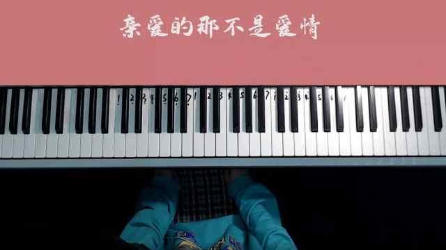 《亲爱的,那不是爱情》钢琴教学