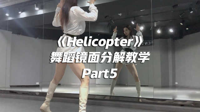 CLC《Helicopter》舞蹈镜面分解教学Part 5