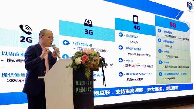 5G如何改变社会?物联网专家助力中小企业找准发展新机遇