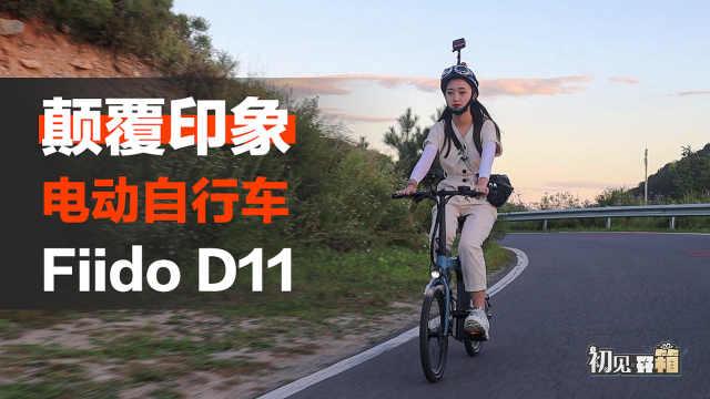 初见开箱:颠覆你传统印象的电动自行车,开箱体验Fiido D11
