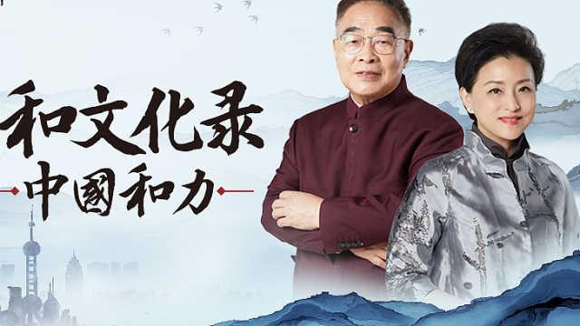 《毛铺和文化录》 张伯礼:回首武汉战疫,谈中西医之和(1)