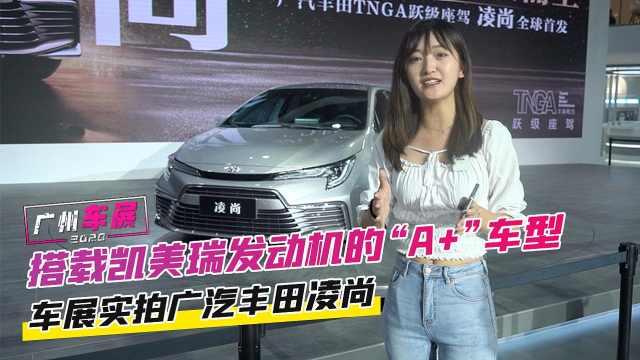 """广州车展: 搭载凯美瑞发动机的""""A+""""车型 实拍广汽丰田凌尚"""