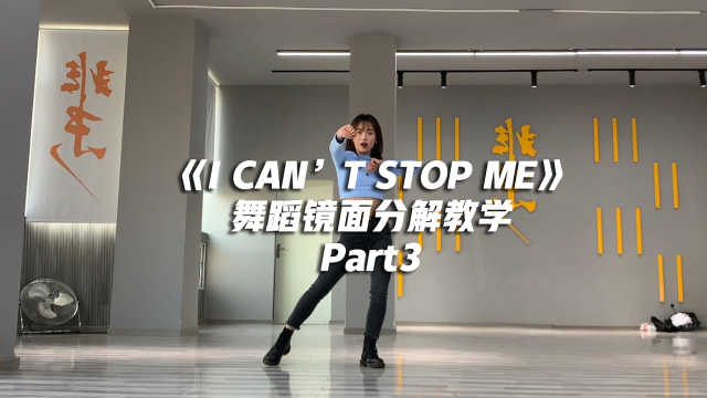 TWICE《I CAN'T STOP ME》舞蹈镜面分解教学Part3