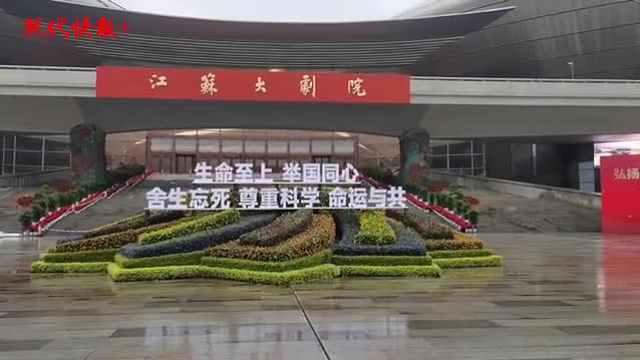 道旗引路、绿雕鲜花扮靓会场……南京城这样装扮致敬抗疫英雄