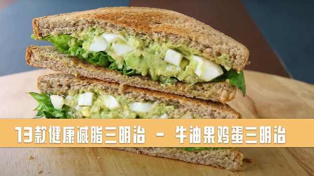 健康减脂三明治:牛油果鸡蛋三明治