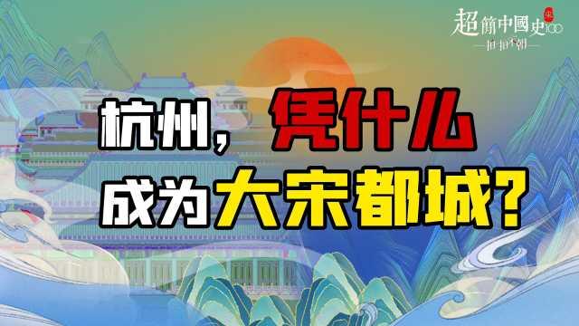 靖康之耻后,杭州如何成为超级城市?人口密度甚至超过上海!
