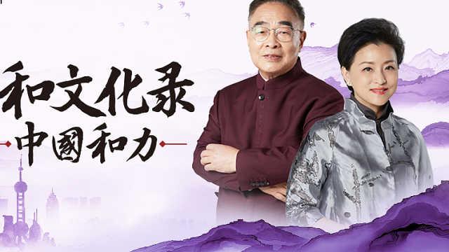 《中国和力》第二集  张伯礼:中药是中国第五大发明(1)