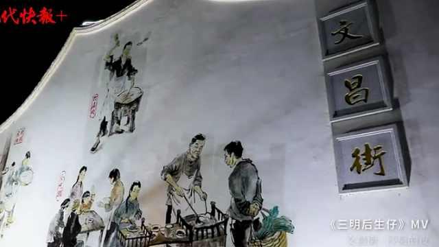 """《三明后生仔》网红打卡点:""""沙县小吃天下第一街""""文昌街"""