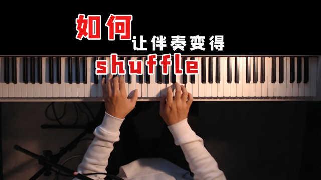 如何伴奏出shuffule的节奏?五分钟教你学会布鲁斯节奏的应用