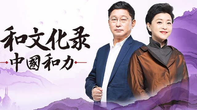 《中国和力》第三期(上) 阿来:不希望数钱快乐很短暂 (2)