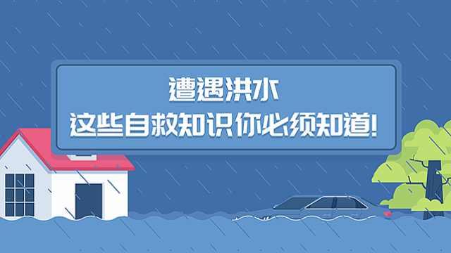 遭遇洪水时,该如何自救?