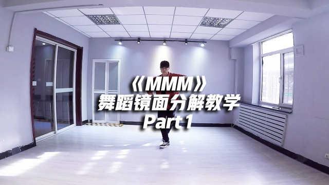 TREASURE《MMM》舞蹈镜面分解教学Part 1