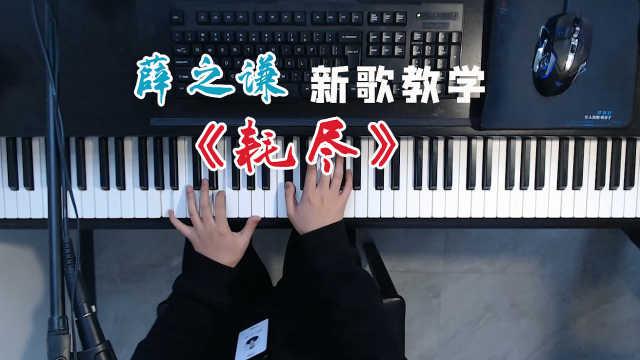 全网超火的热搜第一单曲《耗尽》钢琴教学