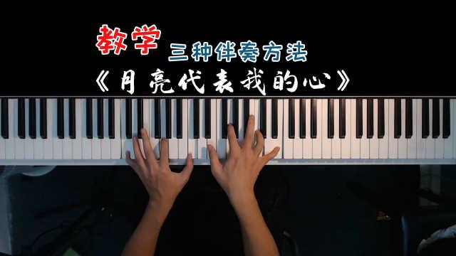 三个小技巧弹奏《月亮代表我的心》,零基础教你快速上手弹奏