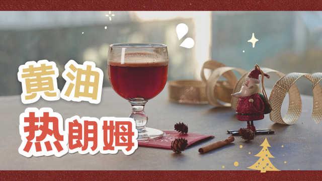 冬日特饮——黄油热朗姆,是香甜化不开的醇香热酒!