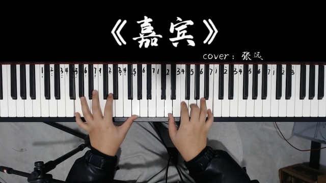 感谢你特别邀请,来见证你的爱情!张远《嘉宾》简单钢琴教学