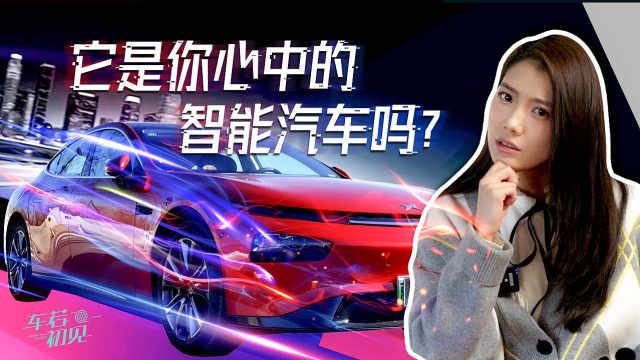 初晓敏:它是你心中的智能汽车吗?解析纯电轿跑小鹏P7