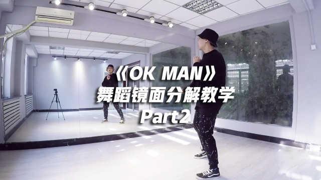 宋旻浩MINO《OK MAN》舞蹈镜面分解教学Part2