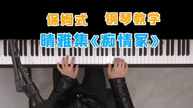 电影《晴雅集》片尾曲《痴情冢》钢琴即兴伴奏教学