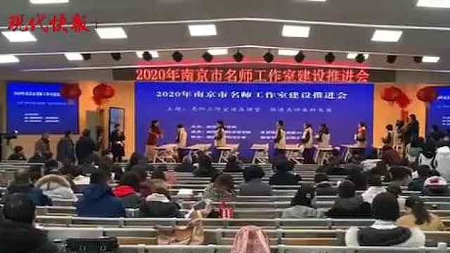 带出名师、送出好课!第五批南京市名师工作室名单出炉