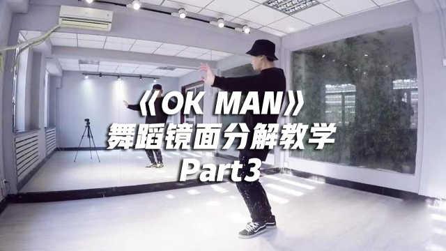 宋旻浩MINO《OK MAN》舞蹈镜面分解教学Part3