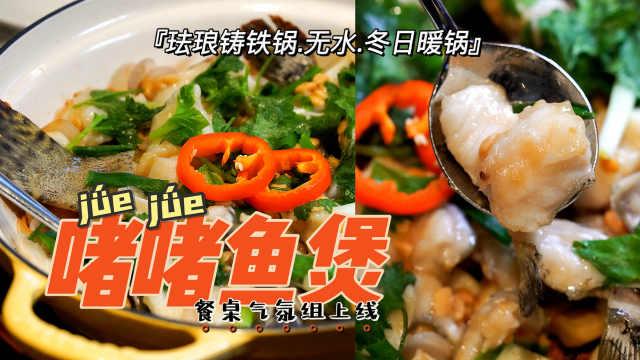 【啫啫鱼煲】7分钟搞定!附上啫一切的万能公式做暖锅!
