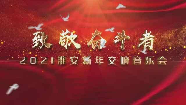 致敬奋斗者——2021淮安新年交响音乐会在清江浦举行