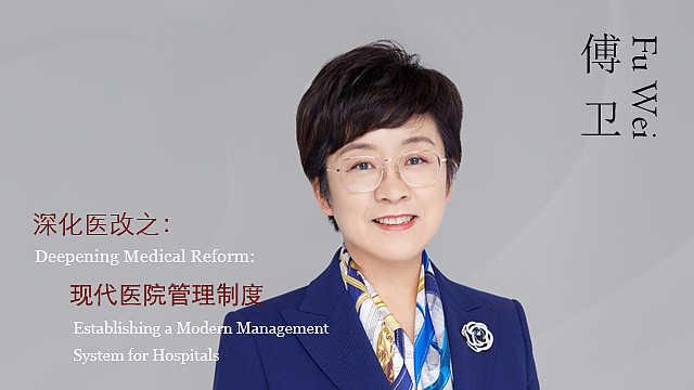 深化医改之现代医院管理制度(五)