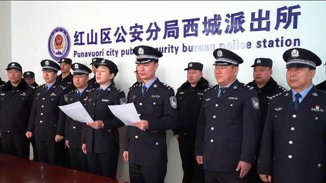 赤峰市红山区西城公安干警向警旗致敬!