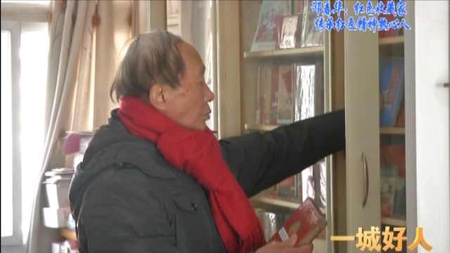 一城好人丨邵春华:红色收藏家,传承红色精神的热心人
