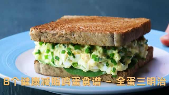 8个健康减脂鸡蛋食谱:全蛋三明治